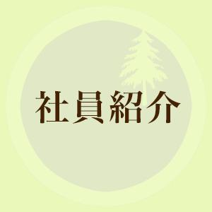 山長造園 社員紹介 スタッフ紹介