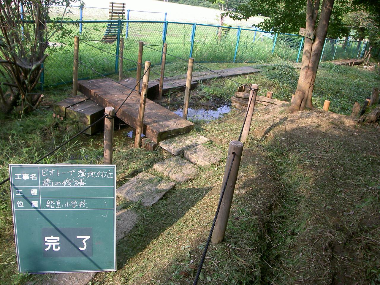 ビオトープ施工事例 山長造園(愛知県東海市)